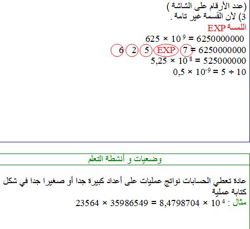 تحضير درس الكتابة العلمية استعمال الألة الحاسبة في مادة الرياضيات السنة الثالثة