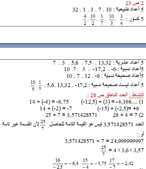 درس مفهوم العدد الناطق في مادة الرياضيات السنة الثالثة متوسط منتديات التعليم نت