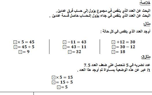 تحضير درس الحساب الحرفي في مادة الرياضيات السنة الاولى متوسط