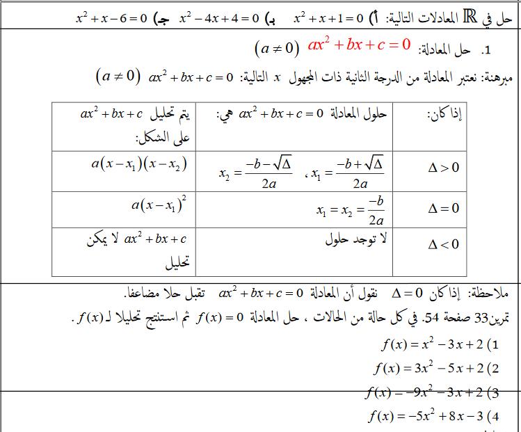 حل متراجحة من الدرجة الثانية ( الحل بالخطوات ) 3